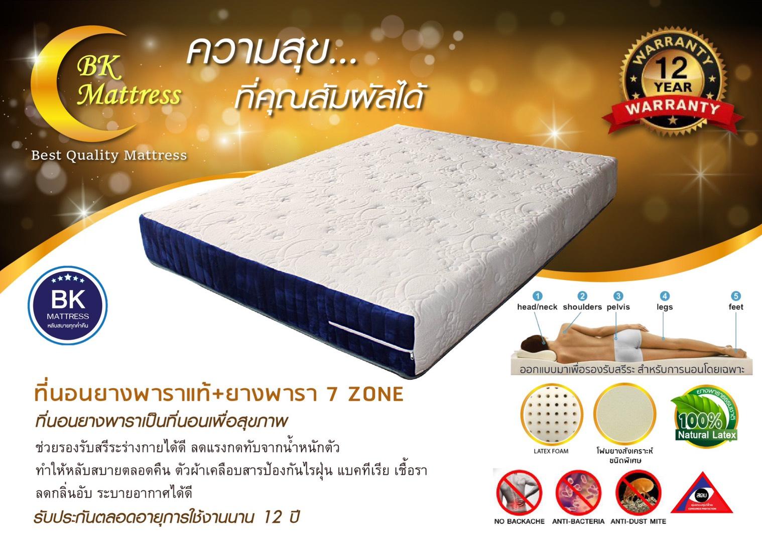 BK Mattress ที่นอนยางพาราแท้ + ยางพารา 7 ZONE
